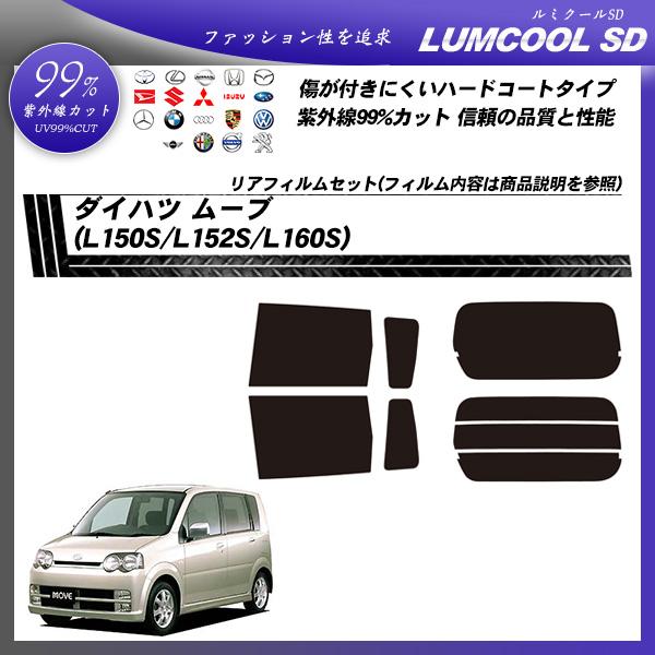 ダイハツ ムーブ (L150S/L152S/L160S) ルミクールSD カーフィルム カット済み UVカット リアセット スモークの詳細を見る