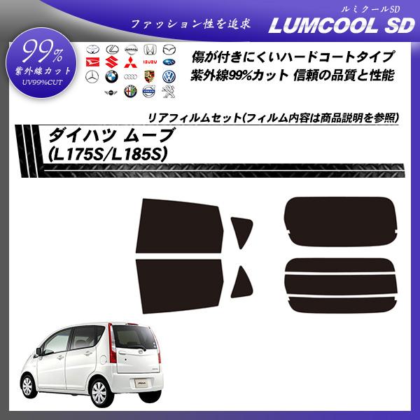 ダイハツ ムーブ (L175S/L185S) ルミクールSD カーフィルム カット済み UVカット リアセット スモークの詳細を見る