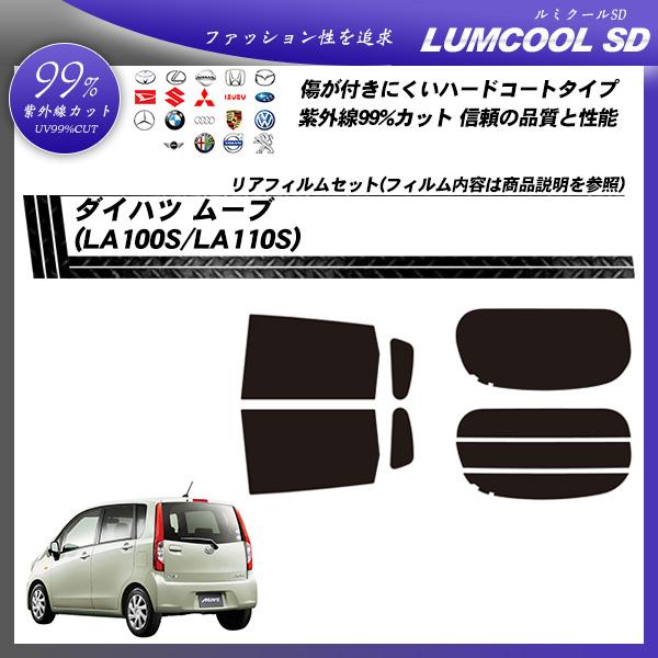 ダイハツ ムーブ (LA100S/LA110S) ルミクールSD カーフィルム カット済み UVカット リアセット スモークの詳細を見る