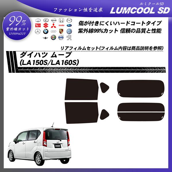 ダイハツ ムーブ (LA150S/LA160S) ルミクールSD カット済みカーフィルム リアセットの詳細を見る