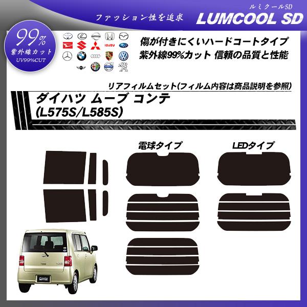 ダイハツ ムーブ コンテ (L575S/L585S) ルミクールSD カット済みカーフィルム リアセットの詳細を見る