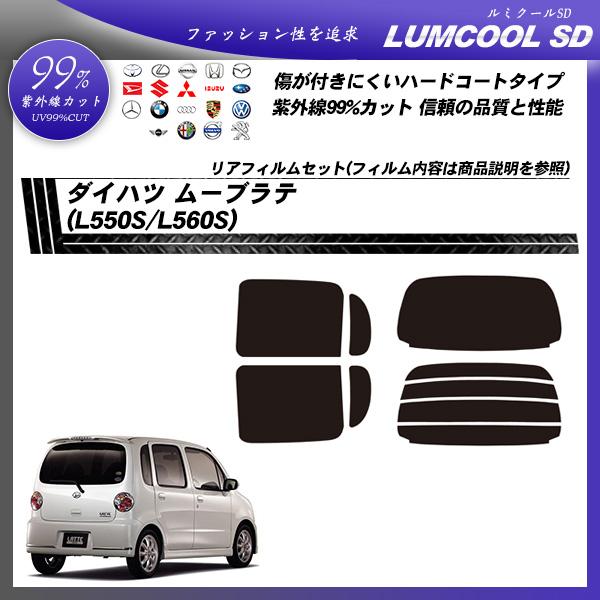 ダイハツ ムーブラテ (L550S/L560S) ルミクールSD カット済みカーフィルム リアセットの詳細を見る