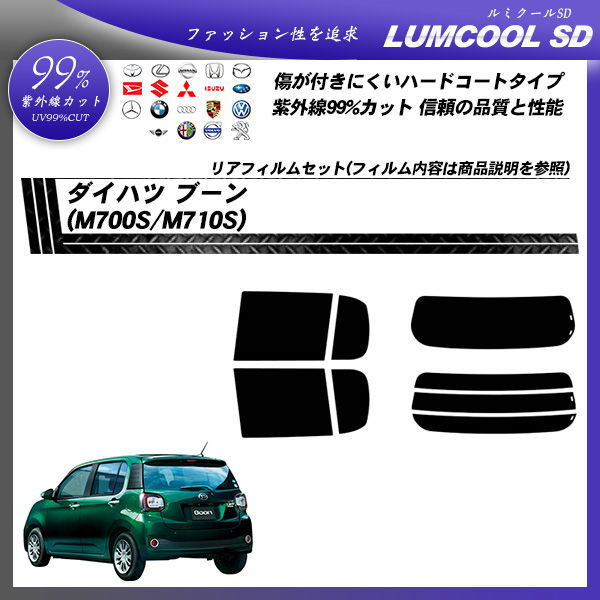 ダイハツ ブーン (M700S/M710S) ルミクールSD カット済みカーフィルム リアセットの詳細を見る