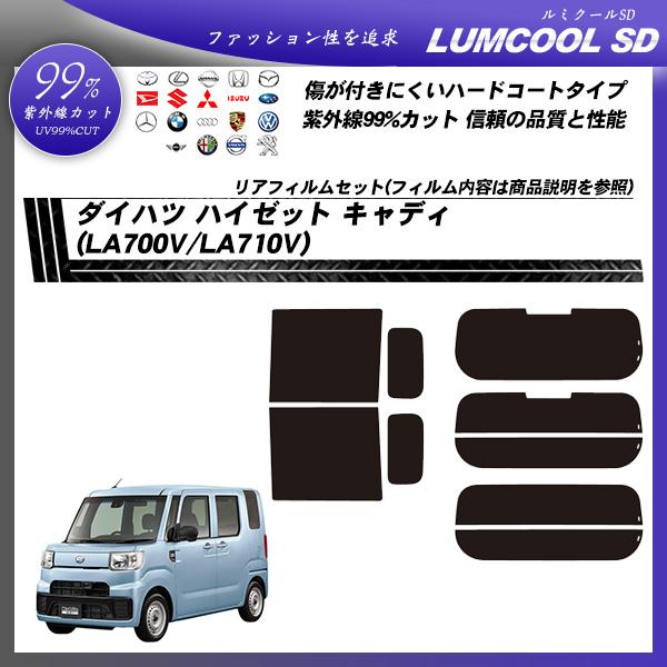 ダイハツ ハイゼット キャディ (LA700V/LA710V) ルミクールSD カット済みカーフィルム リアセットの詳細を見る