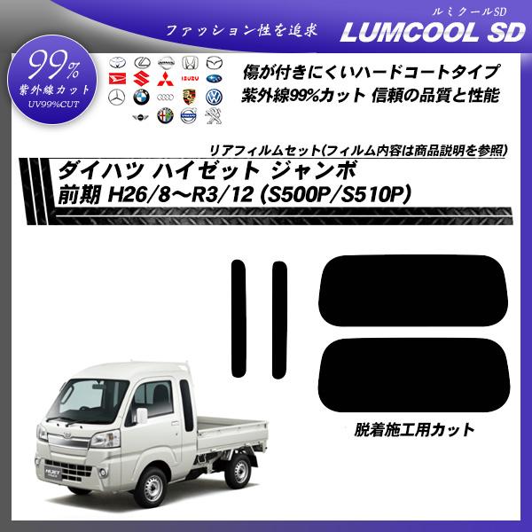 ダイハツ ハイゼット ジャンボ (S500P/S510P) ルミクールSD カット済みカーフィルム リアセットの詳細を見る