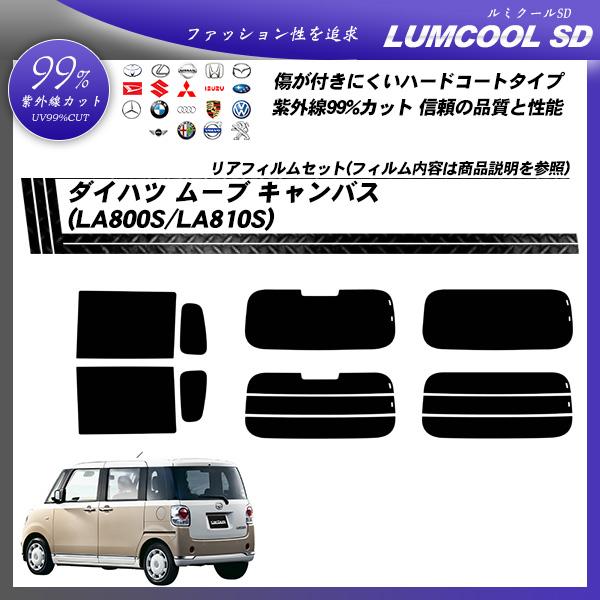 ダイハツ ムーブ キャンバス (LA800S/LA810S) ルミクールSD カット済みカーフィルム リアセットの詳細を見る