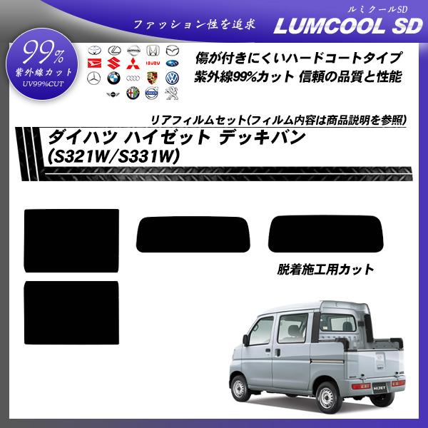 ダイハツ ハイゼット デッキバン (S321W/S331W) ルミクールSD カット済みカーフィルム リアセットの詳細を見る