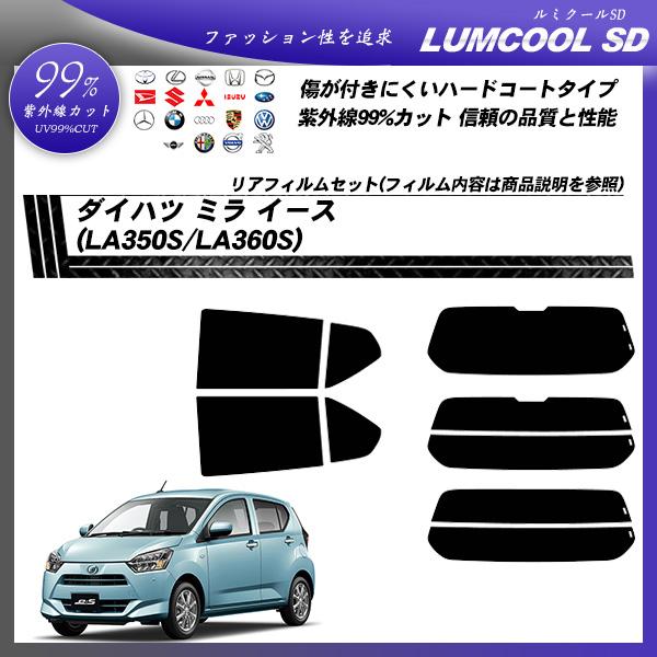 ダイハツ ミラ イース (LA350S/LA360S) ルミクールSD カーフィルム カット済み UVカット リアセット スモーク