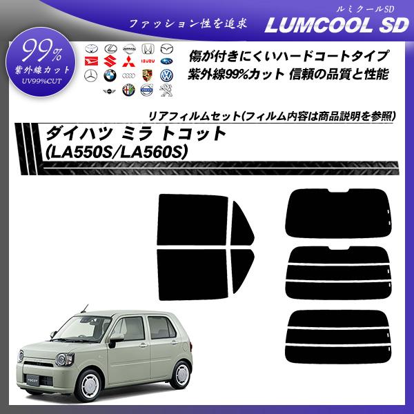 ダイハツ ミラ トコット (LA550S/LA560S) ルミクールSD カーフィルム カット済み UVカット リアセット スモークの詳細を見る