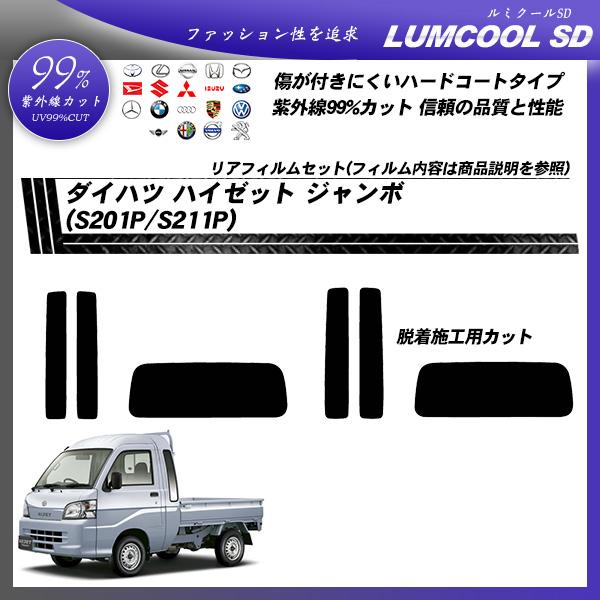 ダイハツ ハイゼット ジャンボ (S201P/S211P) ルミクールSD カット済みカーフィルム リアセットの詳細を見る
