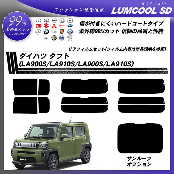 ダイハツ タフト (LA900S/LA910S/LA900S/LA910S) ルミクールSD カット済みカーフィルム リアセットの詳細を見る