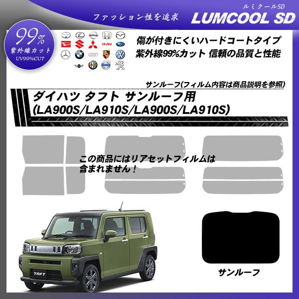 ダイハツ タフト (LA900S/LA910S/LA900S/LA910S) サンルーフ用 ルミクールSD カット済みカーフィルムの詳細を見る