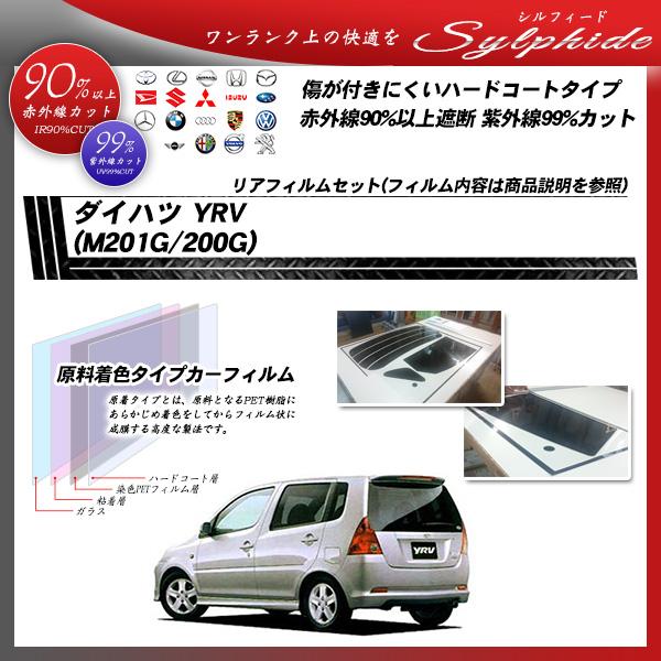 ダイハツ YRV (M201G/200G) シルフィード カット済みカーフィルム リアセットの詳細を見る