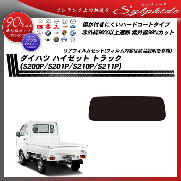 ダイハツ ハイゼット トラック (S200P/S201P/S210P/S211P) シルフィード カット済みカーフィルム リアセット