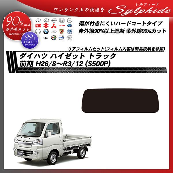ダイハツ ハイゼット トラック (S500P) シルフィード カット済みカーフィルム リアセットの詳細を見る
