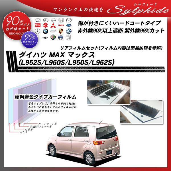 ダイハツ マックス (L952S/L960S/L950S/L962S) シルフィード カット済みカーフィルム リアセットの詳細を見る