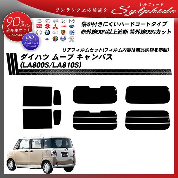 ダイハツ ムーブ キャンバス (LA800S/LA810S) シルフィード カット済みカーフィルム リアセットの詳細を見る