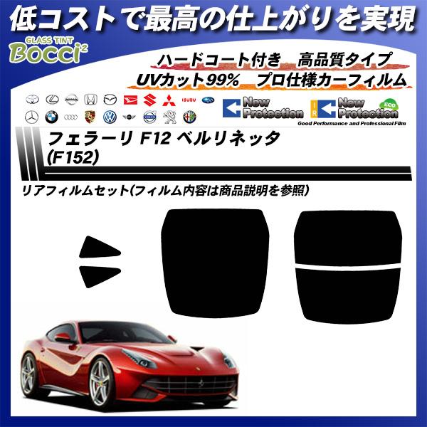 フェラーリ F12 ベルリネッタ (F152) ニュープロテクション カーフィルム カット済み UVカット リアセット スモークの詳細を見る