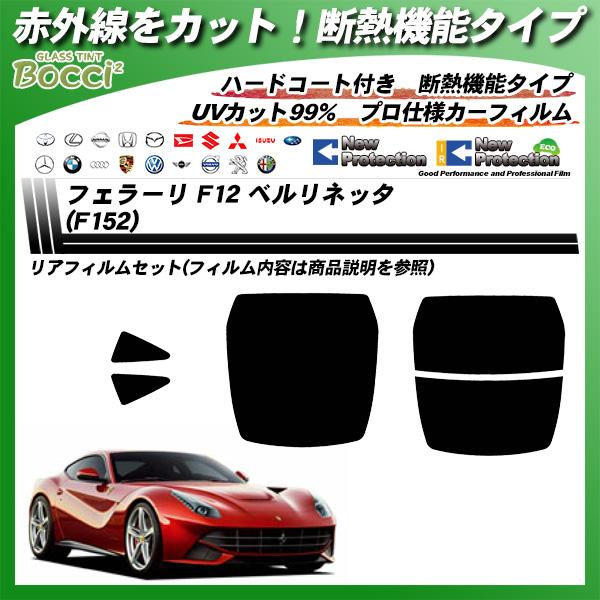 フェラーリ F12 ベルリネッタ (F152) IRニュープロテクション カーフィルム カット済み UVカット リアセット スモークの詳細を見る