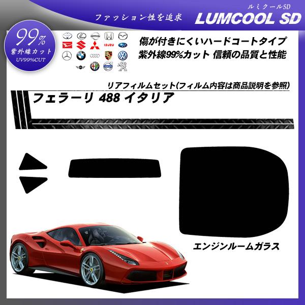 フェラーリ 488 イタリア ルミクールSD カーフィルム カット済み UVカット リアセット スモークの詳細を見る