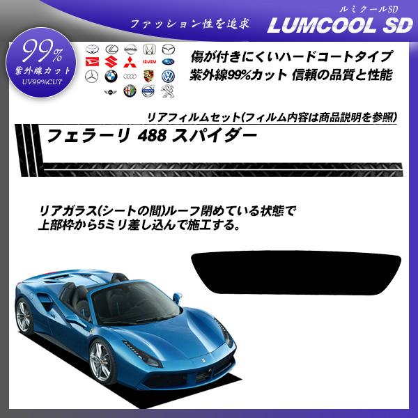 フェラーリ 488 スパイダー ルミクールSD カーフィルム カット済み UVカット リアセット スモークの詳細を見る