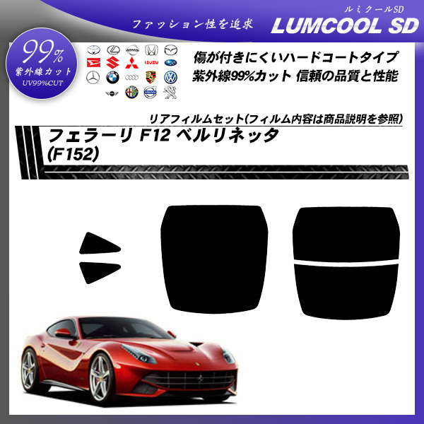 フェラーリ F12 ベルリネッタ (F152) ルミクールSD カーフィルム カット済み UVカット リアセット スモークの詳細を見る
