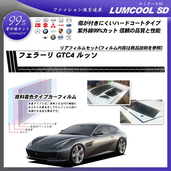 フェラーリ GTC4 ルッソ ルミクールSD カーフィルム カット済み UVカット リアセット スモークの詳細を見る