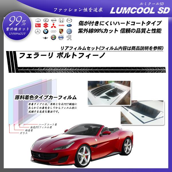 フェラーリ ポルトフィーノ ルミクールSD カーフィルム カット済み UVカット リアセット スモークの詳細を見る