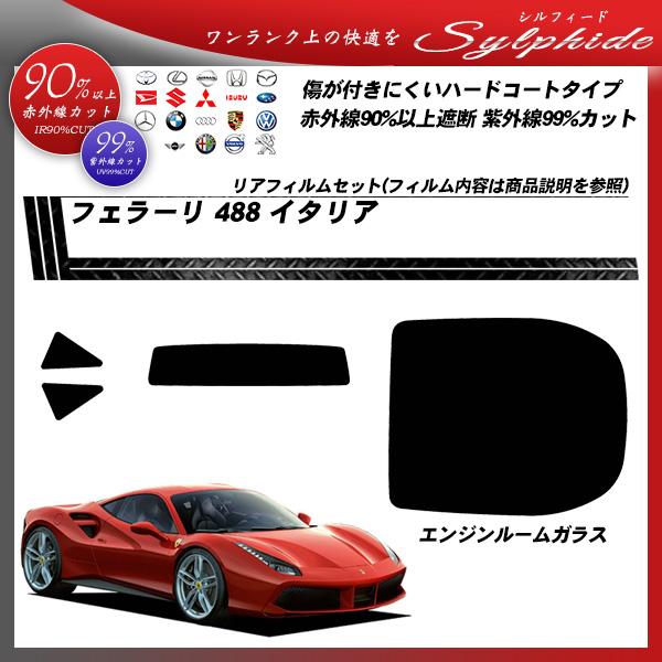 フェラーリ 488 イタリア () シルフィード カット済みカーフィルム リアセットの詳細を見る