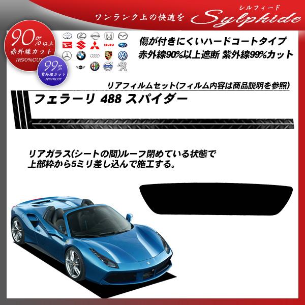 フェラーリ 488 スパイダー () シルフィード カット済みカーフィルム リアセットの詳細を見る