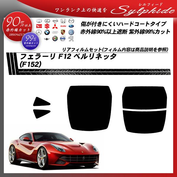フェラーリ F12 ベルリネッタ (F152) シルフィード カーフィルム カット済み UVカット リアセット スモークの詳細を見る