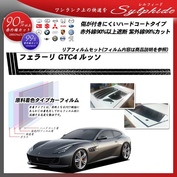フェラーリ GTC4 ルッソ シルフィード カーフィルム カット済み UVカット リアセット スモークの詳細を見る