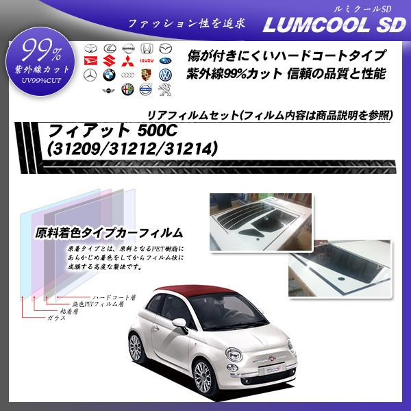 フィアット 500C (31209/31212/31214) ルミクールSD カーフィルム カット済み UVカット リアセット スモークの詳細を見る