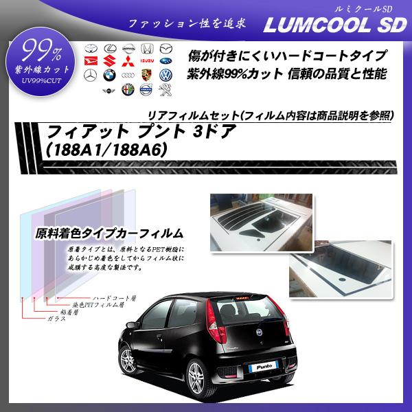 フィアット プント 3ドア (188A1/188A6) ルミクールSD カーフィルム カット済み UVカット リアセット スモークの詳細を見る