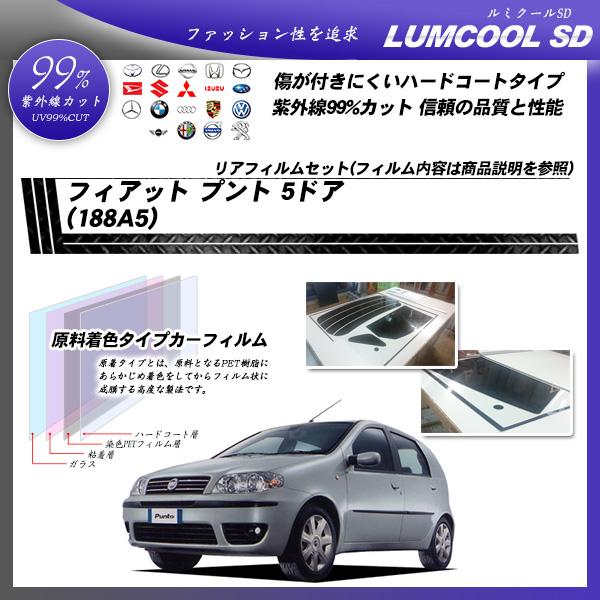フィアット プント 5ドア (188A5) ルミクールSD カーフィルム カット済み UVカット リアセット スモークの詳細を見る