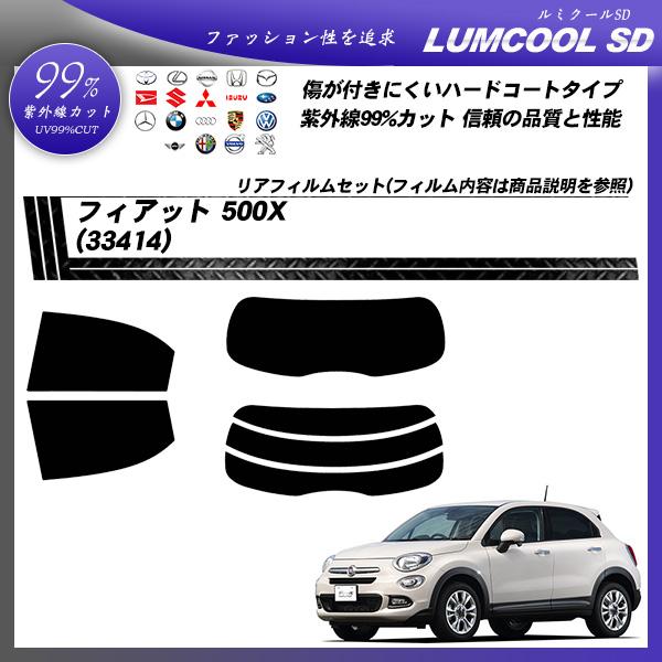 フィアット 500X (33414) ルミクールSD カーフィルム カット済み UVカット リアセット スモークの詳細を見る