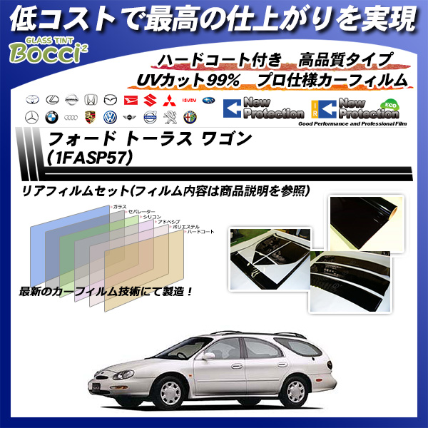 フォード トーラス ワゴン (1FASP57) ニュープロテクション カーフィルム カット済み UVカット リアセット スモークの詳細を見る