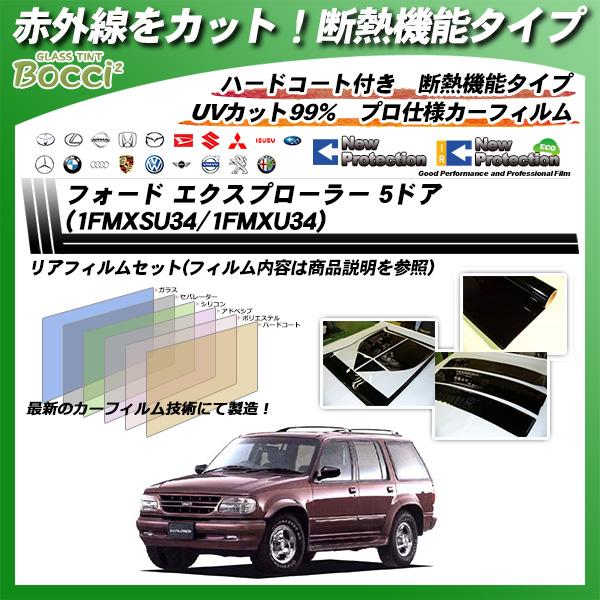 フォード エクスプローラー 5ドア (1FMXSU34/1FMXU34) IRニュープロテクション カット済みカーフィルム リアセット