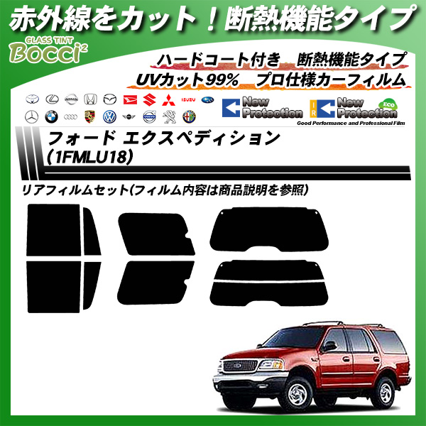 フォード エクスペディション (1FMLU18) IRニュープロテクション カット済みカーフィルム リアセットの詳細を見る