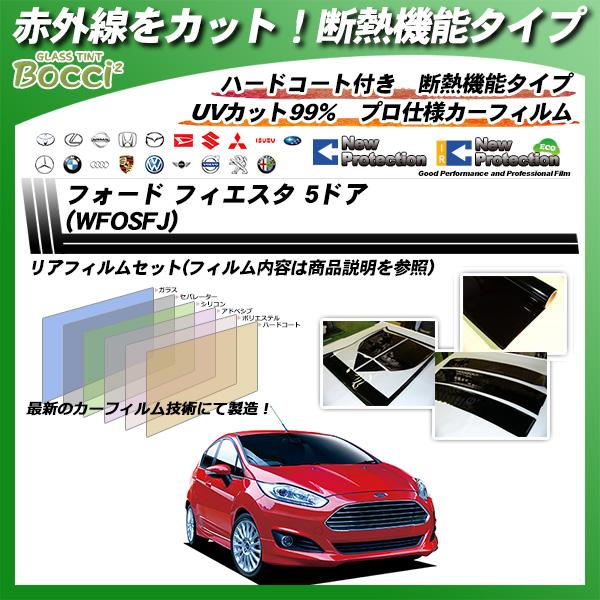 フォード フィエスタ 5ドア (WFOSFJ) IRニュープロテクション カーフィルム カット済み UVカット リアセット スモークの詳細を見る