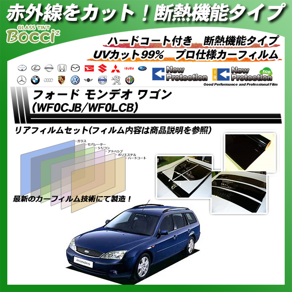 フォード モンデオ ワゴン (WF0CJB/WF0LCB) IRニュープロテクション カット済みカーフィルム リアセットの詳細を見る