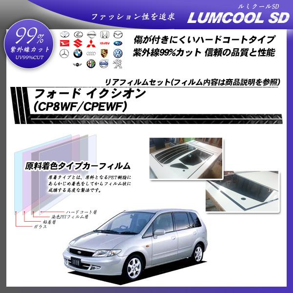 フォード イクシオン (CP8WF/CPEWF) ルミクールSD カーフィルム カット済み UVカット リアセット スモークの詳細を見る