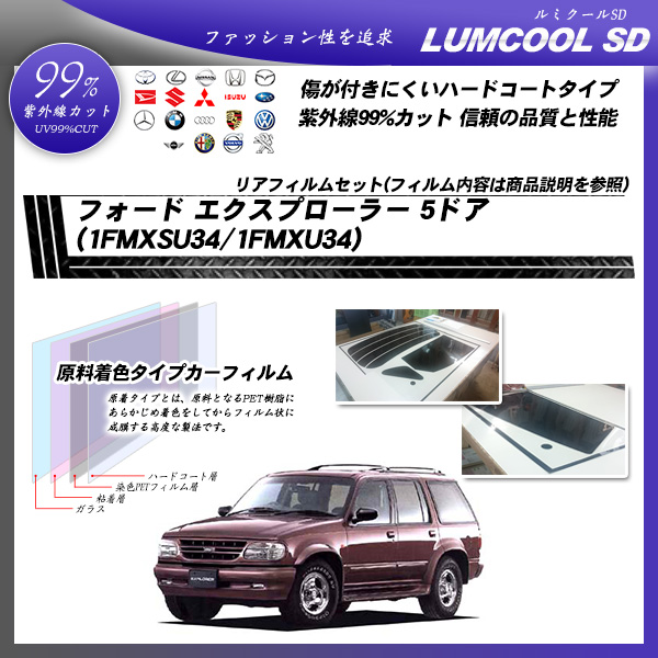 フォード エクスプローラー 5ドア (1FMXSU34/1FMXU34) ルミクールSD カット済みカーフィルム リアセットの詳細を見る