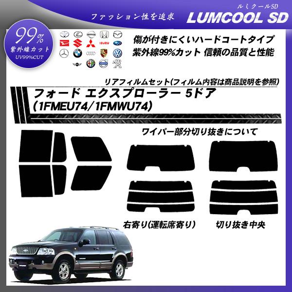 フォード エクスプローラー 5ドア (1FMEU74/1FMWU74) ルミクールSD カット済みカーフィルム リアセットの詳細を見る
