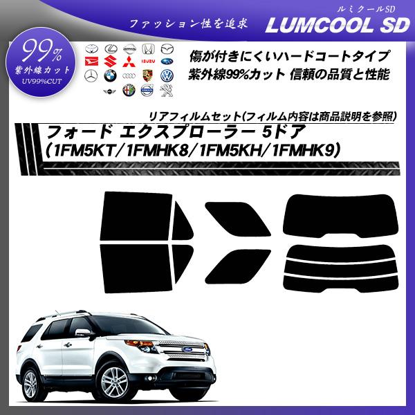 フォード エクスプローラー 5ドア (1FMHK8/1FMHK9) ルミクールSD カット済みカーフィルム リアセットの詳細を見る