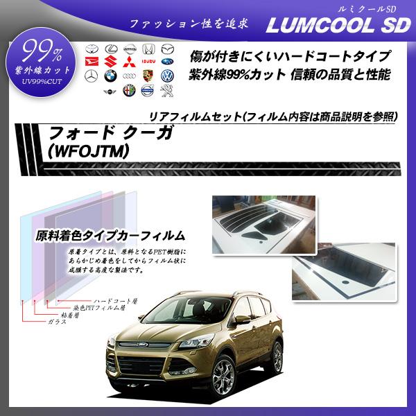 フォード クーガ (WFOJTM) ルミクールSD カーフィルム カット済み UVカット リアセット スモークの詳細を見る