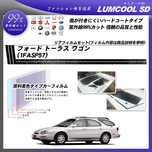 フォード トーラス ワゴン (1FASP57) ルミクールSD カーフィルム カット済み UVカット リアセット スモークの詳細を見る