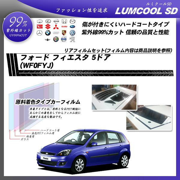 フォード フィエスタ 5ドア (WF0FYJ) ルミクールSD カット済みカーフィルム リアセットの詳細を見る