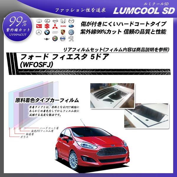 フォード フィエスタ 5ドア (WF0SFJ) ルミクールSD カット済みカーフィルム リアセットの詳細を見る