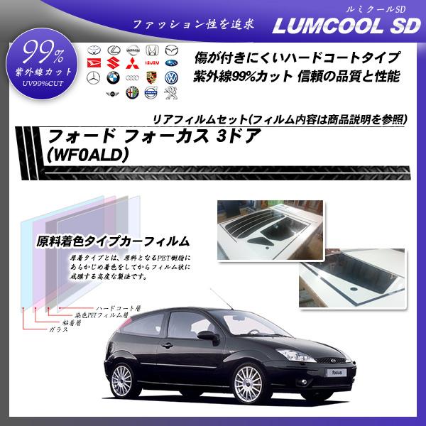 フォード フォーカス 3ドア (WF0ALD) ルミクールSD カーフィルム カット済み UVカット リアセット スモークの詳細を見る
